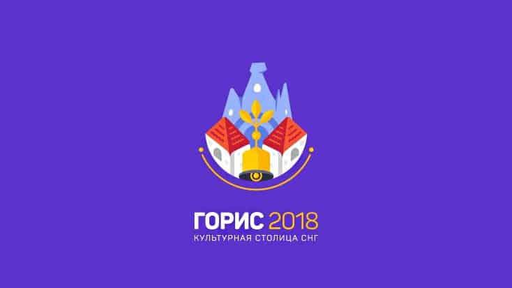 logo.goris 2018